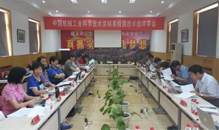 中国机械工业科学技术奖评审会1