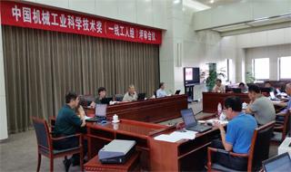 中国机械工业科学技术奖评审会4
