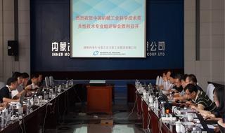 中国机械工业科学技术奖评审会5