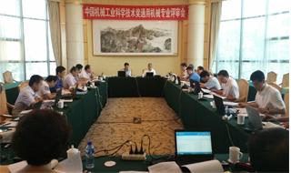中国机械工业科学技术奖评审会7