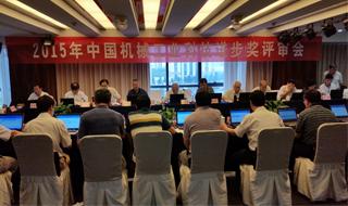 中国机械工业科学技术奖评审会9